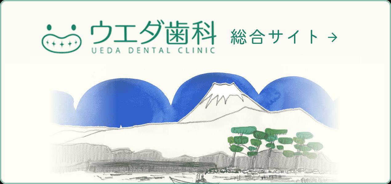 ウエダ歯科 総合サイト